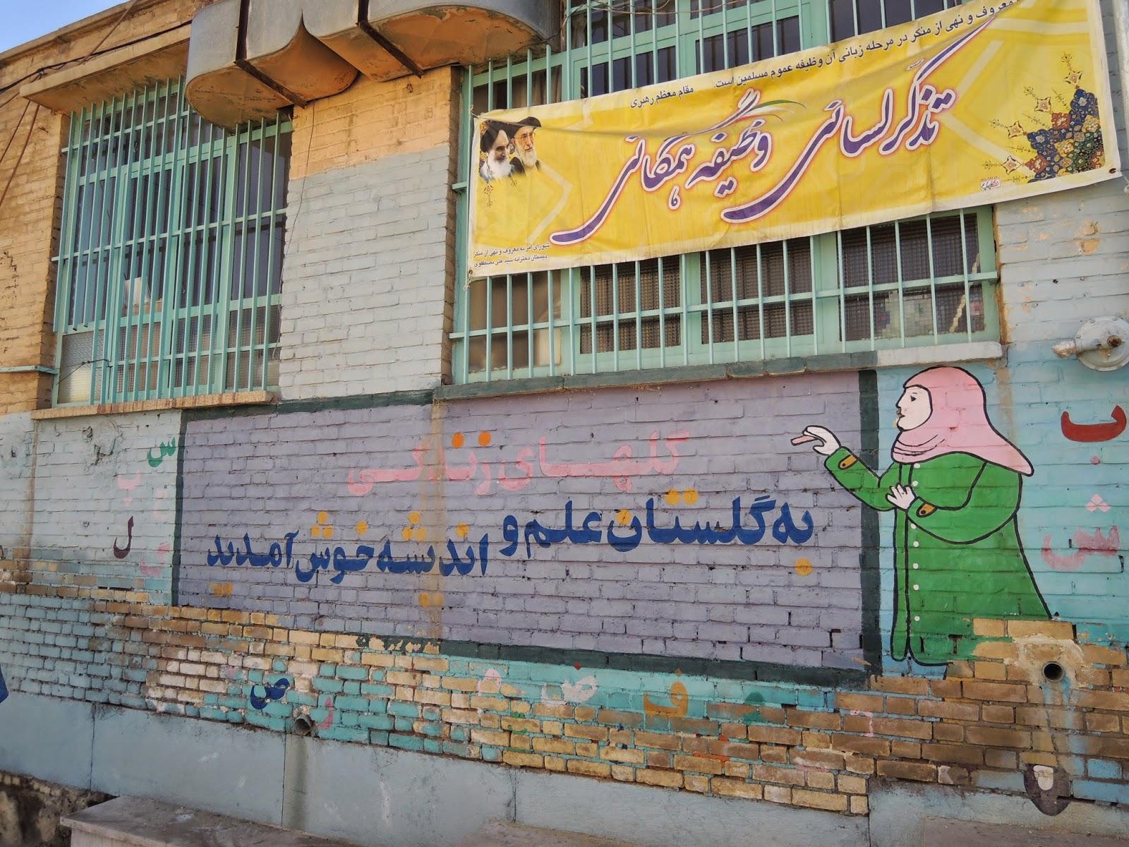 伊朗天氣文化語言貨幣小錦囊 | [一細舊cm出走記]
