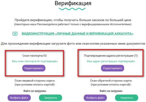 Верификация на sarafanka.com