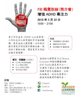 講座推介 : FIE 觸覺訓練(簡介會) 增強 ADHD 專注力