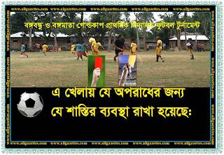 বঙ্গবন্ধু প্রাথমিক বিদ্যালয় ফুটবল টুর্ণামেন্টে যে অপরাধের জন্য যে শাস্তির বিধান রয়েছে