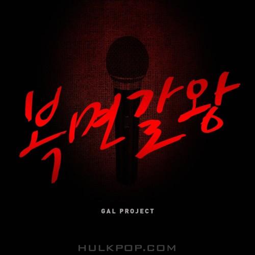 Gal Project – 복면갈왕 – Single