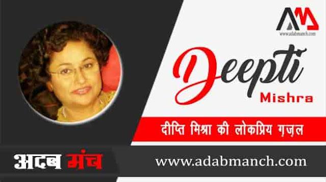 Wo-Nhai-Mera-Magar-Us-Se-Mohabbat-Hai-To-Hai-Deepti-Mishra