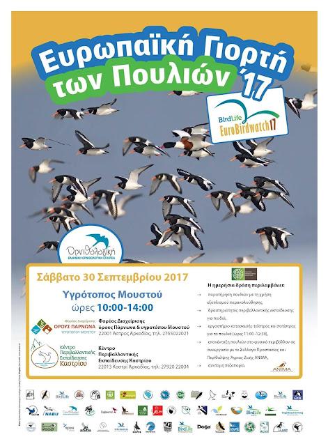Η Ευρωπαϊκή Γιορτή Πουλιών 2017 στον υγρότοπο του Μουστού