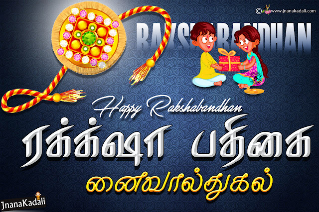 happy rakshabandhan quotes hd wallpapers, happy rakshabandhan 2017 Greetings, have a blessed Rakshabandhan festival Greetings in Tamil