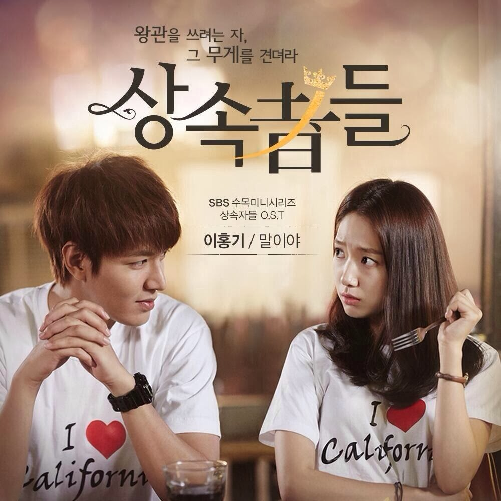 """Lagu """"only with my heart""""(마음으로만) (the heirs ost) indo."""