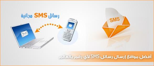 لعيونكم - موقع يمكنكم من إرسال رسائل sms مجانا لجميع دول العالم وبلا حدود