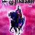 البندقداري - رواية pdf - عبد الفتاح مرسي