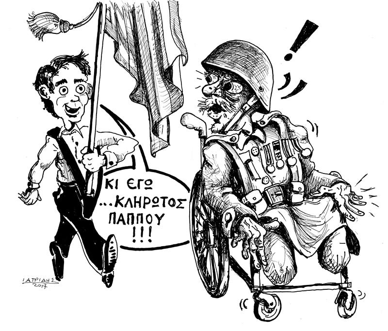 IaTriDis Γελοιογραφία με θέμα τους κληρωτούς. Τους στρατιώτες που υπηρετούν την θητεία τους και αυτούς που παίρνουν με κλήρωση τη σημαία.