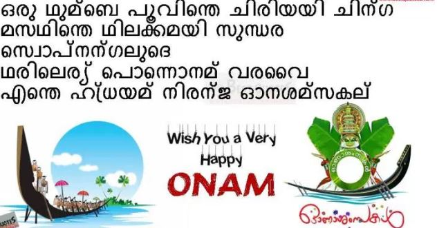 onam new year wishes