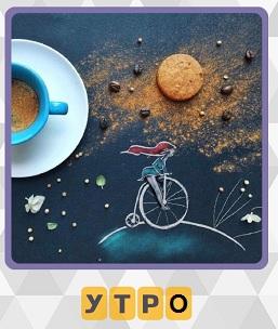 необычное утро, сделан макет на 4 уровне в словесной игре 600 слов