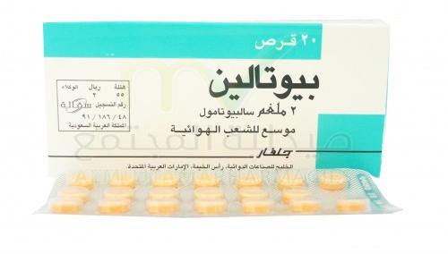 سعر ودواعى إستعمال أقراص بيوتالين Butalin موسع للشعب الهوائية