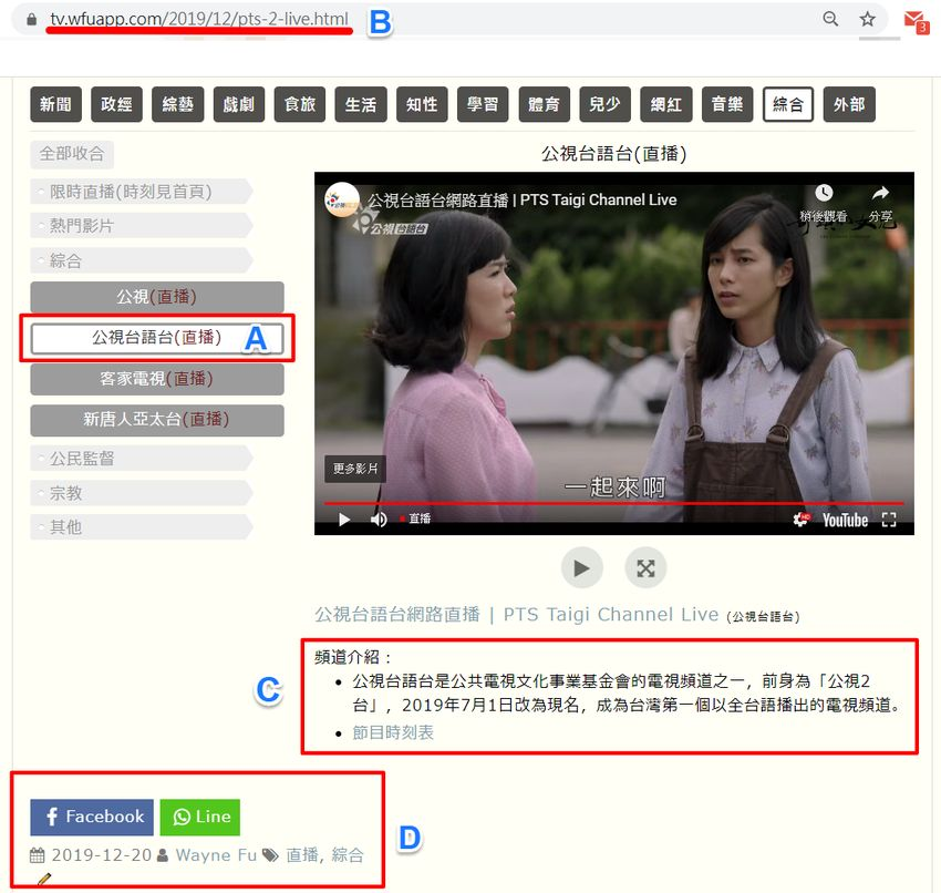 tv-online-interface-1.jpg-介面變更使用說明 + 節目淘汰機制