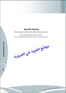 تحميل كتاب الهندسة المستوية والفراغية pdf