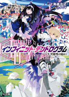 Download Novel Infinite Dendrogram