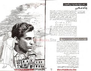 Chah E Mkarar Jasoosi Novel By Kashif Zubair