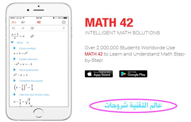 تحميل-تطبيق-MATH-42-لمساعدة-الطلاب-في-الرياضيات-بشكل-مدهش