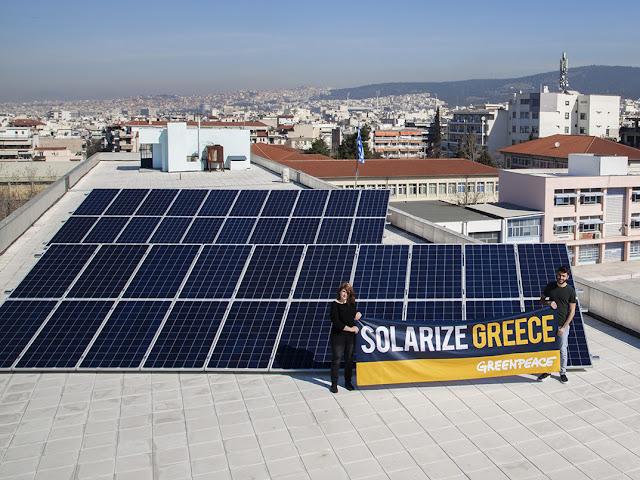 Φωτοβολταϊκό σύστημα στο 18ο ΓΕΛ Θεσσαλονίκης παράγει ηλεκτρικό ρεύμα για ξενώνα γυναικών