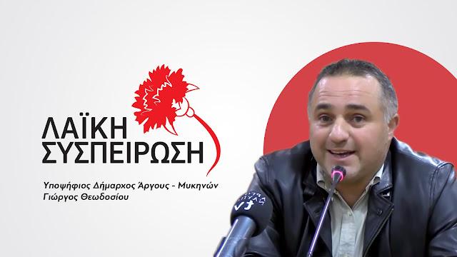Οι πρώτοι 10 υποψήφιοι με τη Λαϊκή Συσπείρωση στο Δήμο Άργους Μυκηνών
