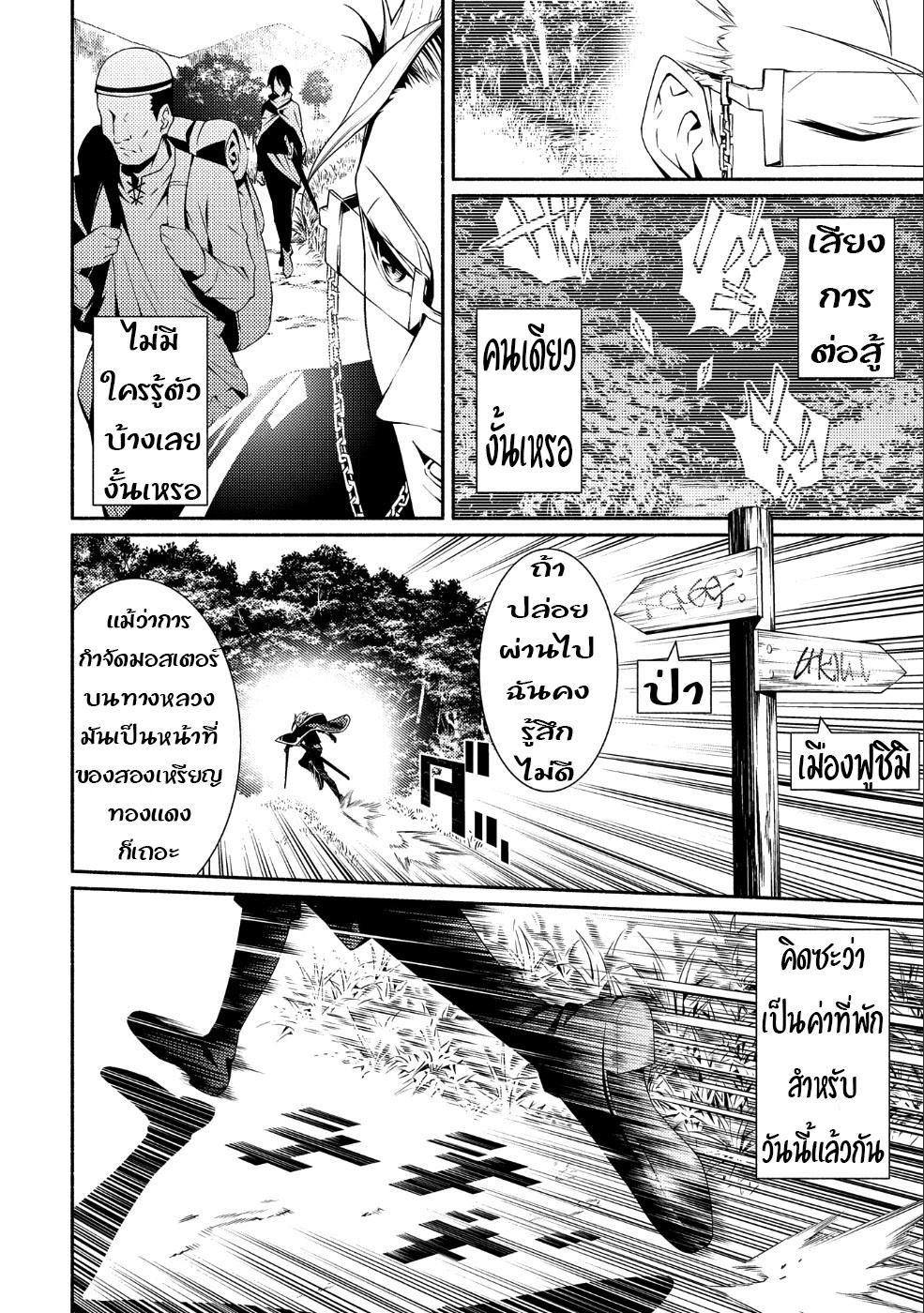 อ่านการ์ตูน Saikyou Party no Zatsuyougakari Ossan wa Muriyari Kyuuka o Tora Sareta you desu ตอนที่ 1 หน้าที่ 23