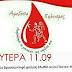 Λαμπαδηδρομία εθελοντών αιμοδοτών στον Αποκόρωνα