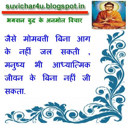जैसे मोमबत्ती बिना आग के नहीं जल सकती , मनुष्य भी आध्यात्मिक जीवन के बिना नहीं जी सकता.