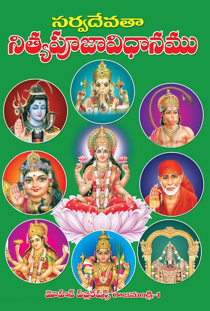 సర్వ దేవతా పూజా విధానం | Sarva Devata Pooja Vidhanam | GRANTHANIDHI | MOHANPUBLICATIONS | bhaktipustakalu