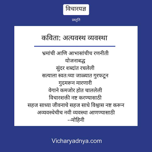 Text Image for Marathi Poem Atyavastha Vyavastha
