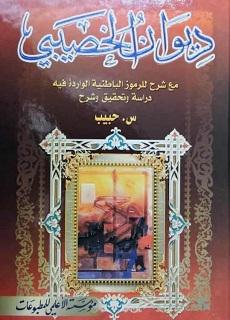 تحميل ديوان الخصيبي مع شرح للرموز الباطنية الواردة فيه pdf - س. حبيب