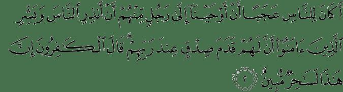 Surat Yunus Ayat 2