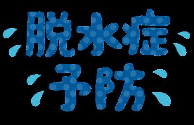 「脱水症予防」のイラスト文字
