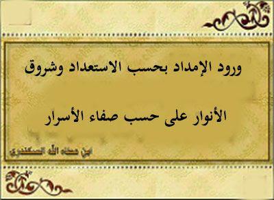 الحكمة (113)(114) :  ورود الإمداد بحسب الاستعداد وشروق الأنوار على حسب صفاء الأسرار
