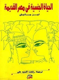 تحميل كتاب الحياة الجنسية في مصر القديمة pdf - ليز مانيش