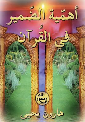 أهمية الضمير في القرآن - هارون يحيى