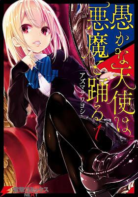 [Manga] 愚かな天使は悪魔と踊る 第01巻 [Orokana Tenshi Akuma to Odoru Vol 01] Raw Download