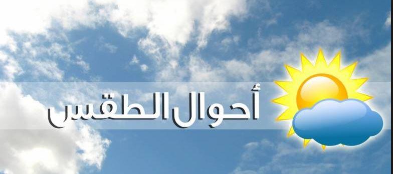 تنبؤات «الأرصاد الجوية» الطقس في مصر غداً الأحد 18-2-2018 معتدل نهاراً شديد البروده ليلا