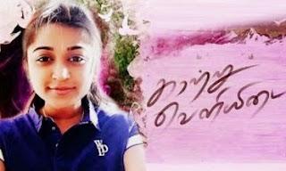 Harini Dubsmash Kaatru Veliyidai Vadivelu Trisha Tamil Dubsmash