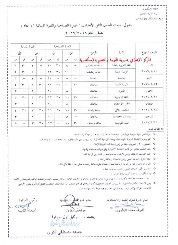 جدول امتحانات الصف الثاني الإعدادي الترم الأول 2017 محافظة الإسكندرية