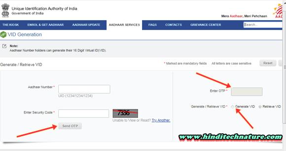 Aadhaar-virtual-id-kya-hai-aur-ise-kaise-generate-karen.