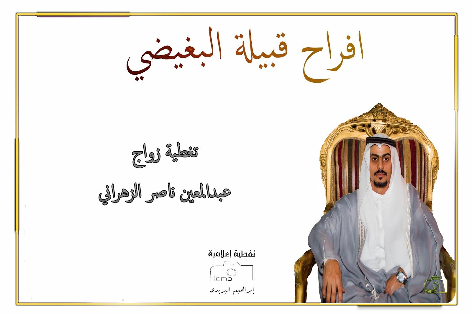 f943224b3e524 زواج عبدالمعين ناصر الزهراني