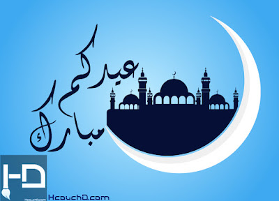 درس 159 : كيفية إنشاء مسجد لعيد الفطر بإستعمال illustrator + ملف Vector