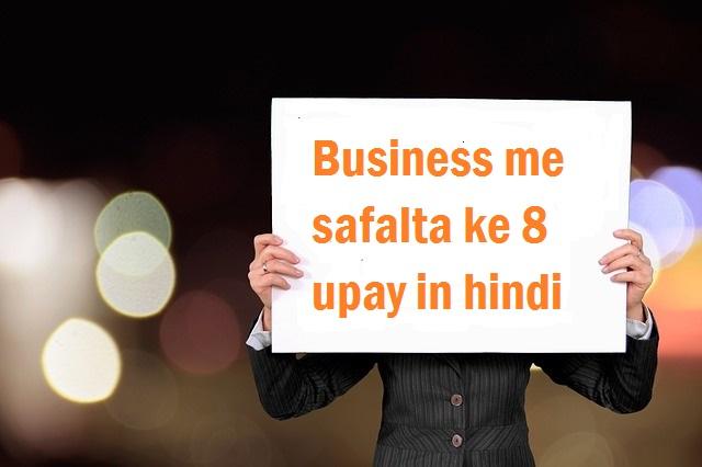 बिजनेस में सफलता कैसे पाये Business Me Safalta Kaise Paye
