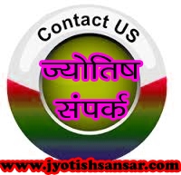jyotish in hindi services online from india