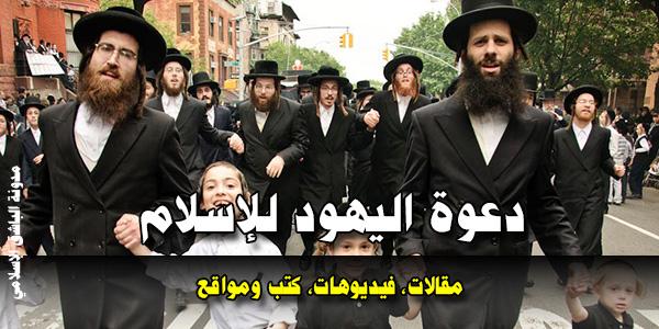 دعوة اليهود للإسلام (مقالات، فيديوهات، كتب، ومواقع) │ Invite Jews to Islam