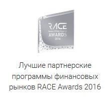 Награда AMarkets 2016г.