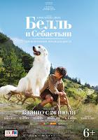 Белль и Себастьян приключения продолжаются фильм 2015