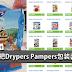 别再把Drypers Pampers包装丢掉了!收集起来能换超多宝宝用品!