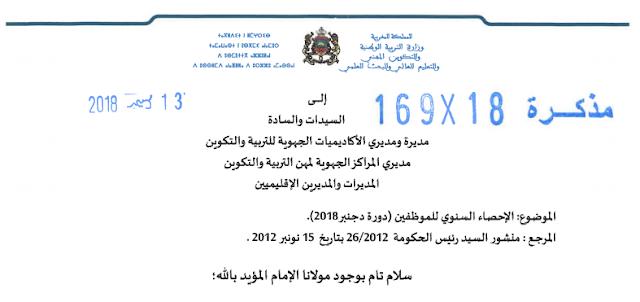 مذكرة رقم 18-169 في شان الإحصاء السنوي للموظفين دجنبر 2018