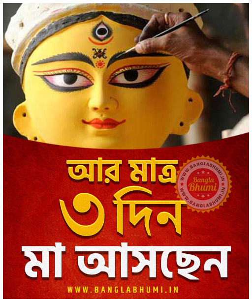 Maa Asche 3 Days Left, Maa Asche Bengali Wallpaper