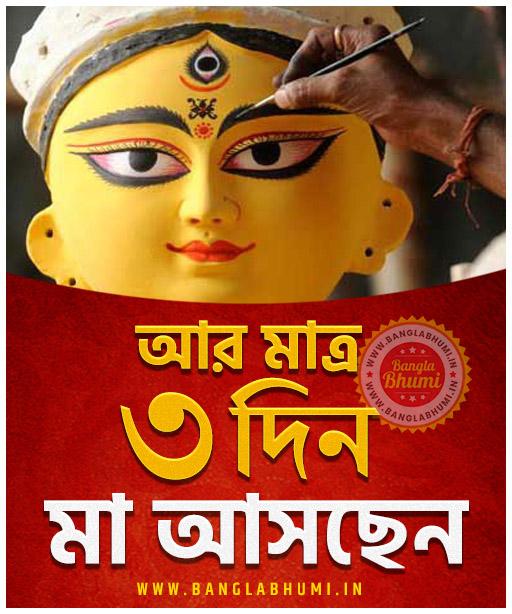 Maa Asche 3 Days Left, Maa Asche Bengali Wallpaper