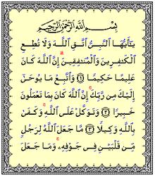 Teks Bacaan Surat Al Ahzab Arab Latin dan Terjemahannya